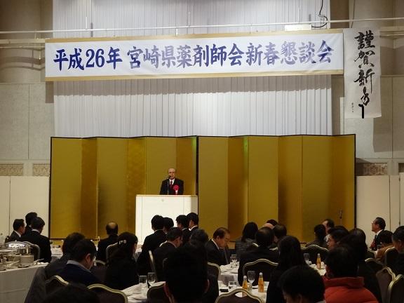 宮崎県薬剤師会新春懇談会 (宮...