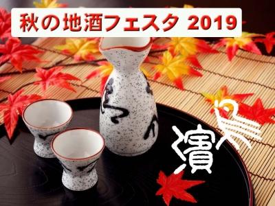 秋の地酒2019b