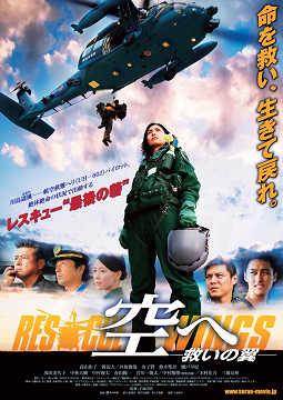 映画「空へ‐救いの翼 RESCUE WINGS‐」