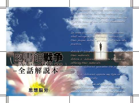 図書館戦争 解説本の表紙