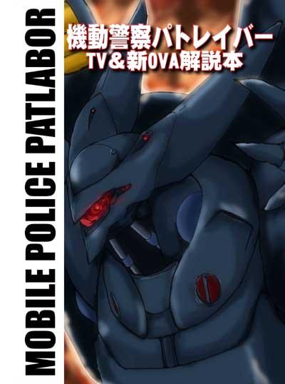 機動警察パトレイバーTV&新OVA解説本