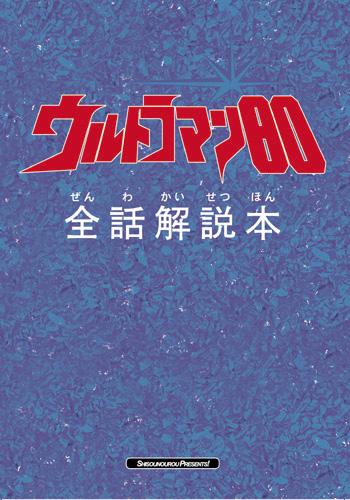 ウルトラマン80全話解説本
