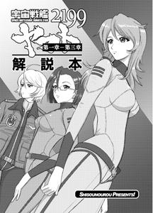 宇宙戦艦ヤマト2199解説本第一章-第三章