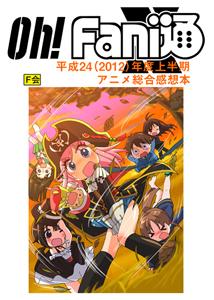 Fani通2012(上)表紙