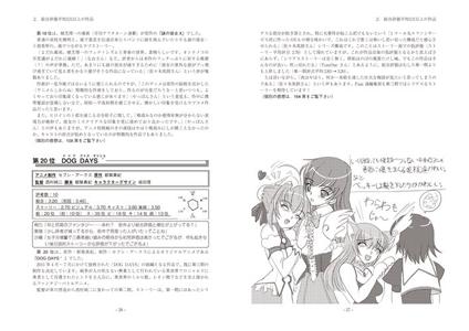 Fani通2012本文