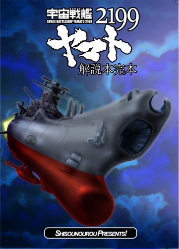 宇宙戦艦ヤマト2199解説本 完本表紙