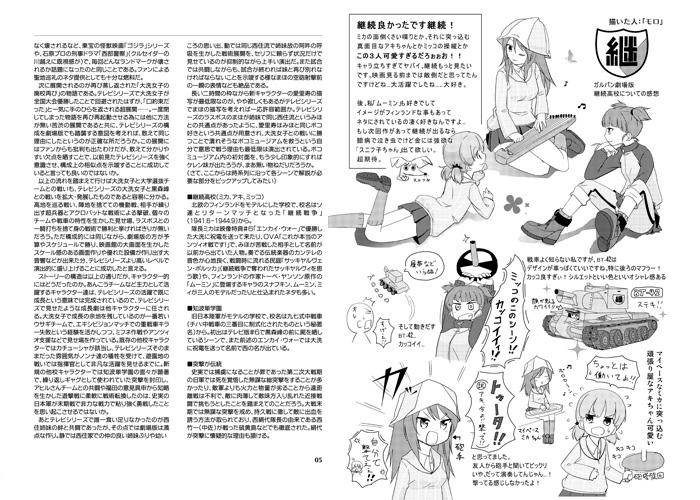 ガールズ&パンツァー劇場版解説本本文見本