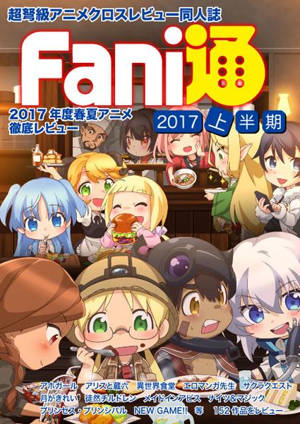 Fani通2017上半期