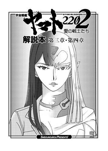 宇宙戦艦ヤマト2202 第三章-第四章 解説本