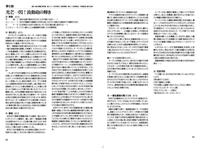 宇宙戦艦ヤマト2202 第三章-第四章 解説本本文