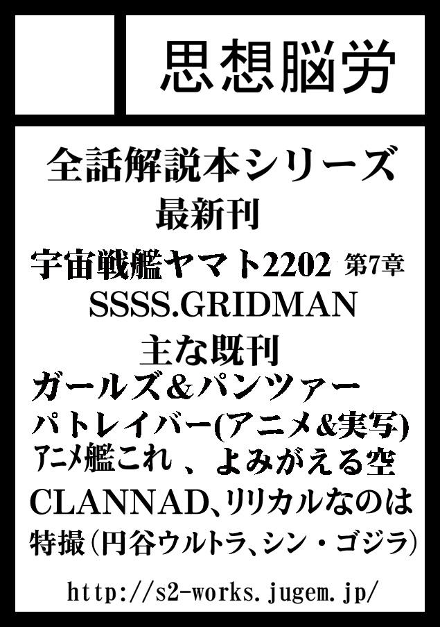 C96サークルカット