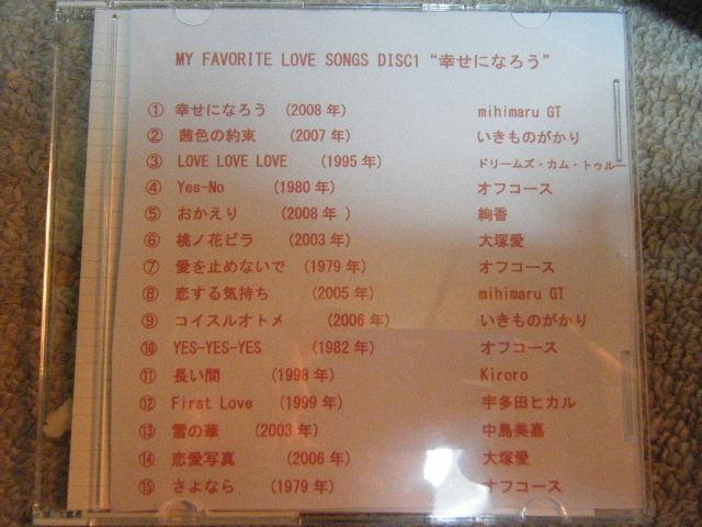 MY FAVORITE LOVE SONGS DISC1