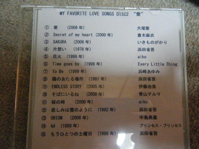 MY FAVORITE LOVE SONGS DISC2