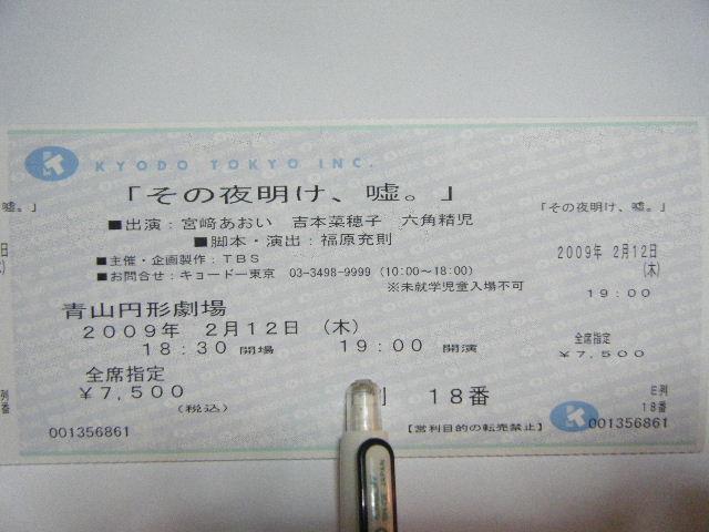 宮崎あおい舞台チケット