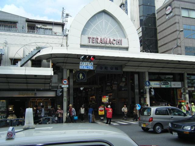 寺町通り入口