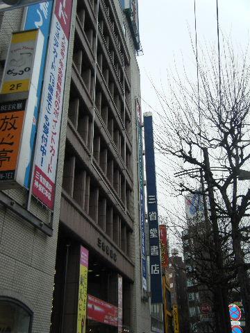 三省堂書店本店