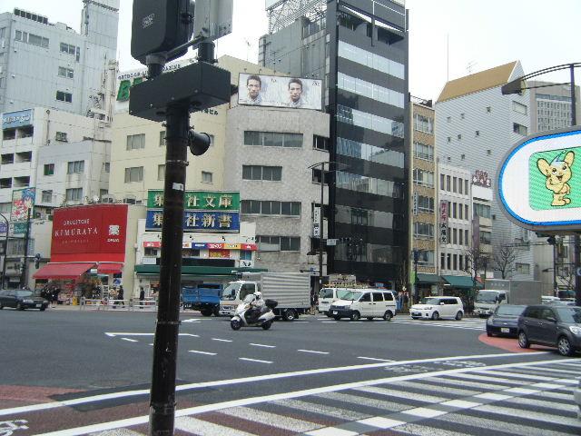 神保町交差点(靖国通り)