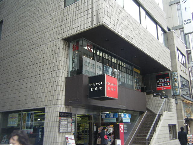 岩波ブックセンター