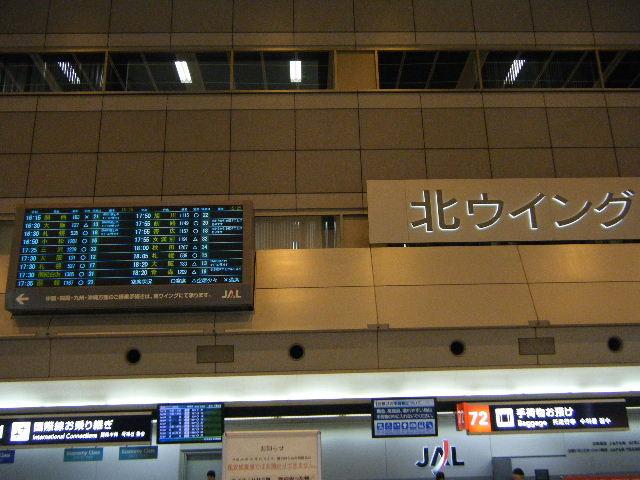 羽田空港北ウイング