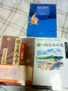 北海道旅行お伴本