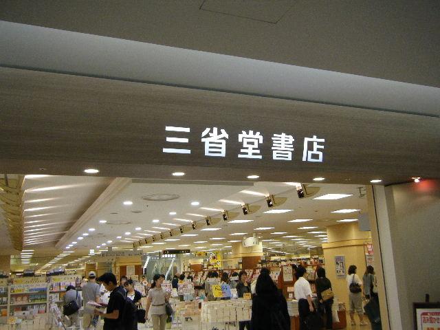 三省堂書店札幌店