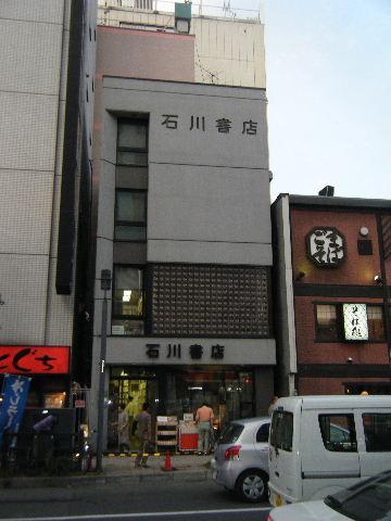 札幌すすきの石川書店