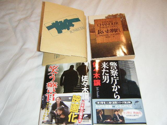 札幌旅行購入本