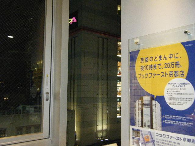 ブックファースト京都店