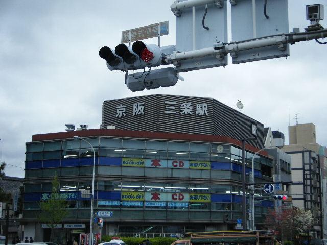京阪三条駅&BOOK OFF