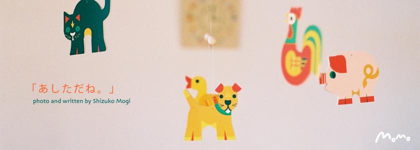 木のおもちゃ屋MOMO店長の「あしただね。」