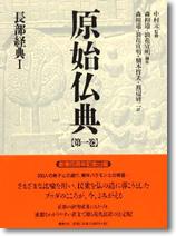 原始仏典〈第1巻〉長部経典1