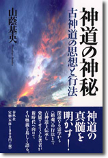 神道の神秘—古神道の思想と行法