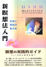 新瞑想法入門—和尚の瞑想法集大成