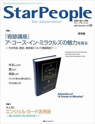 スターピープル・フォー・アセンション—新しい時代を生きるためのスピリチュアル・マガジン (Vol.22(2007Summer))
