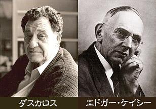 ダスカロスとエドガー・ケイシー