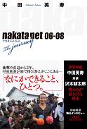 nakata.net 06-08 the journey