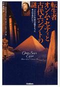 転生者オンム・セティと古代エジプトの謎—3000年前の記憶をもった考古学者がいた!