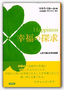 Happiness幸福の探求