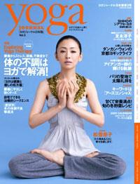 ヨガジャーナル日本版 Vol.3 (3) (INFOREST MOOK)