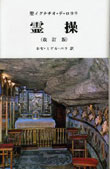 霊操(改訂版)〜聖イグナチオ・デ・ロヨラ〜