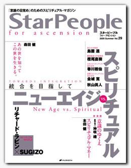 スターピープル・フォー・アセンション—「意識の目覚め」のためのスピリチュアル・マガジン Vol.29(2009 Summer)