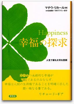 Happiness幸福の探求—人生で最も大切な技術