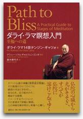 ダライ・ラマ瞑想入門—至福への道