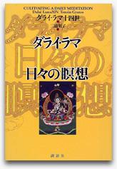 ダライ・ラマ日々の瞑想