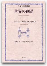 世界の創造〈ユダヤ古典叢書〉—アレクサンドリアのフィロン