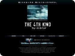 http://wwws.warnerbros.co.jp/the4thkind/