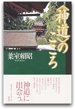 〈神道〉のこころ