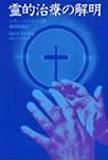 霊的治療の解明