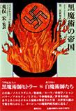 黒魔術の帝国—第二次世界大戦はオカルト戦争だった