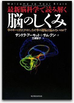 最新脳科学で読み解く 脳のしくみ